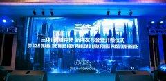 《三体II黑暗森林》话剧2019年5月29号将登陆北京