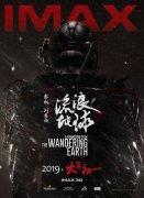 刘慈欣《流浪地球》电影大年初一上映