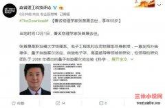 华裔科学家张首晟自杀三体人真的存在吗?