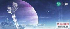 《三体》过后,刘慈欣在《流浪地球》中将末日带给了中国文化