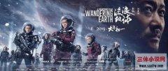 从《三体》到《流浪地球》中国科幻电影终于有了突破式发展