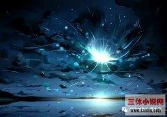 纯安利帖——《三体》三部曲 第二篇