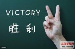 《三体》英语与汉语在未来谁更具优势?