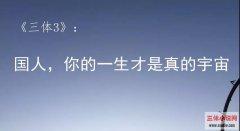 《三体3》:国人,你的一生才是真的宇宙