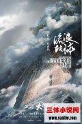 《流浪地球》2019年春节大火,《三体》能否重获中国科幻宝座?