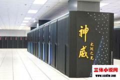 《三体》里的超级计算机已被我国研制
