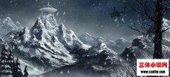 刘慈欣科幻巨著《三体》之深度解读脑洞篇