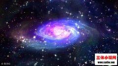 三体星系在现实宇宙中存在吗?