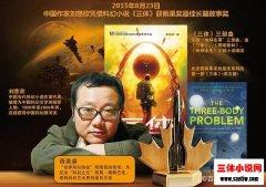 看了《三体》才明白,刘慈欣才是全国最好的物理老师!