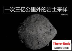 """人类探测器完成对小行星""""贝努""""的采样,将带回太阳系早期信息"""