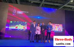三体荣获2020中国授权业大奖新锐IP奖