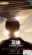 红岸啼鸣 《三体》电视剧首度情报公开