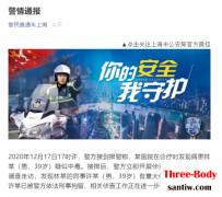 《三体》版权公司游族网络董事长林奇被投毒送进ICU?