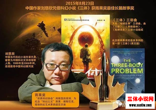 看了《三体》才知道大刘(刘慈欣)才是全国最好的物理老师