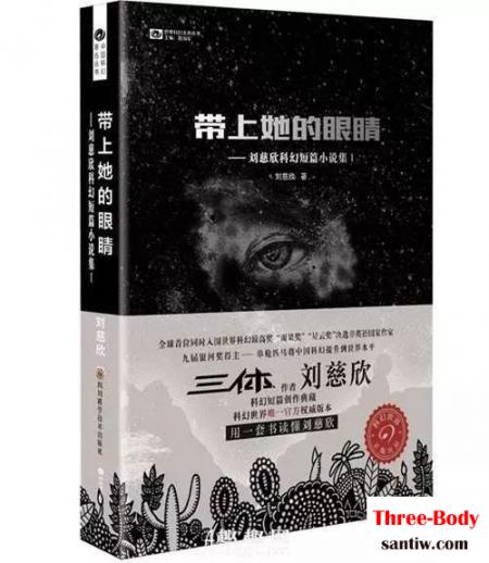 《三体》刘慈欣:我从未长大,但我从未停止成长