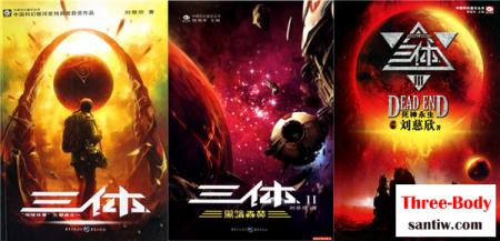 刘慈欣三体小说:科幻小说与宇宙情怀