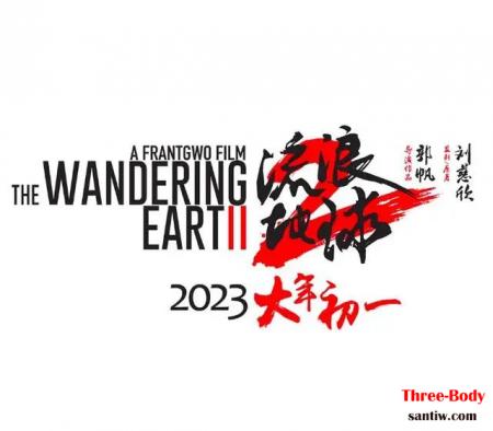 《流浪地球2》定档